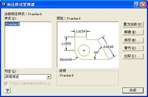 CAD标注样式该怎么设置