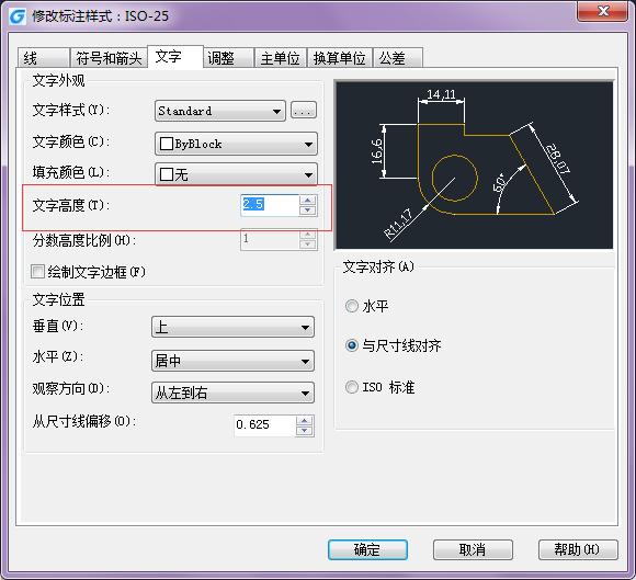 怎么用CAD设置尺寸文字的高度