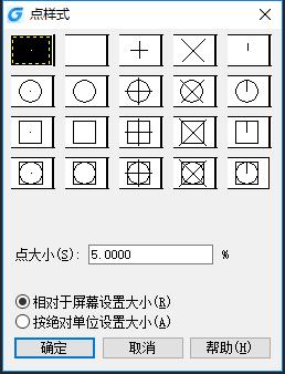 CAD输入坐标的方法