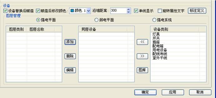 怎么在电气CAD软件中进行设备的CAD图层管理?