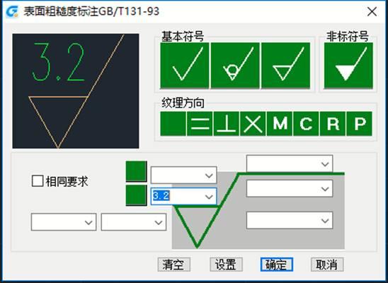 如何绘制CAD表面粗糙度标注呢?