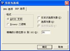 CAD文件保存功能怎么用