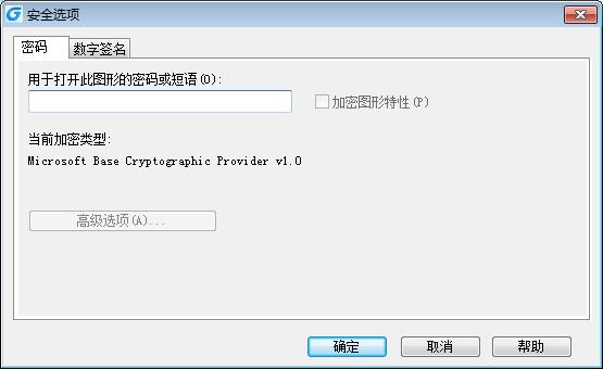 如何给CAD文件加密并预览