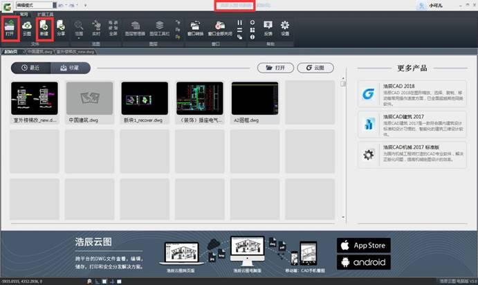 CAD看图软件基础教程之编辑修改CAD图纸