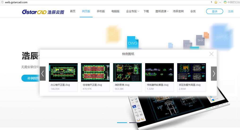 CAD看图王网页版软件功能介绍