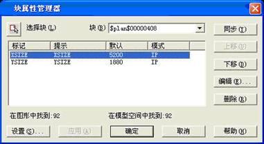 浩辰CAD块属性管理器是什么