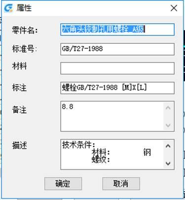 CAD机械制图之参数化图库的调用及维护
