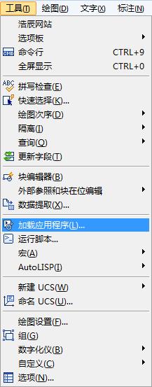 CAD二次开发工具怎么加载