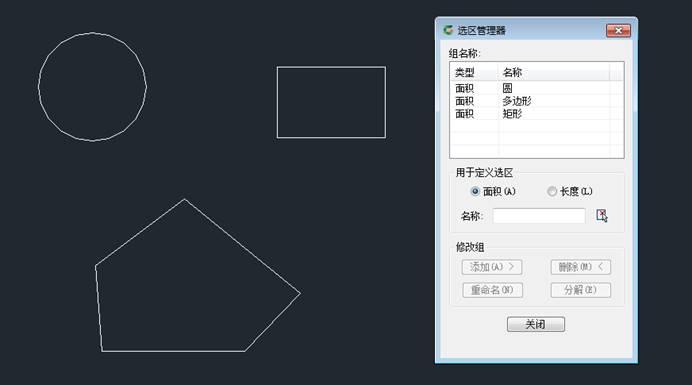 CAD看图软件基础教程之利用表格功能进行数据统计