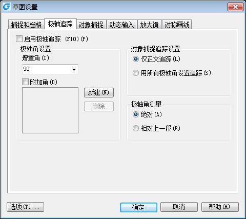 CAD极轴追踪功能如何使用