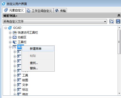 如何使用CAD工具菜单栏