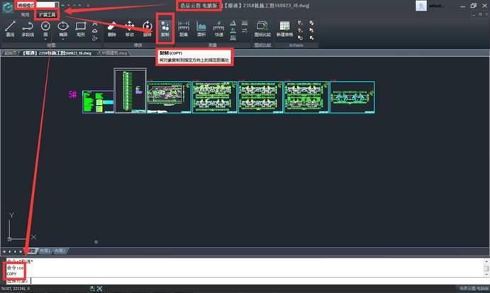 CAD看图软件基础教程之复制功能使用