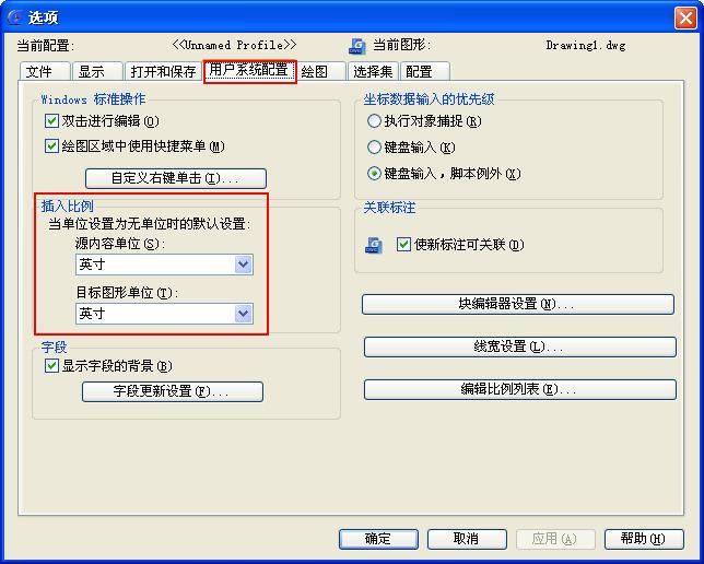 CAD单位设置的方法及作用