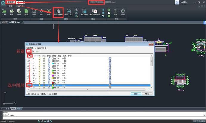 CAD图纸操作教程之修改线条颜色