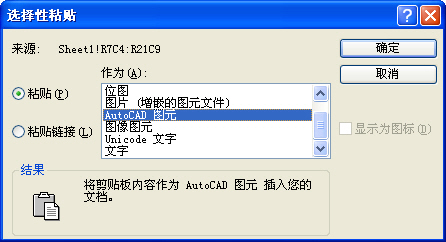 CAD插入EXCEL表格有哪些方法
