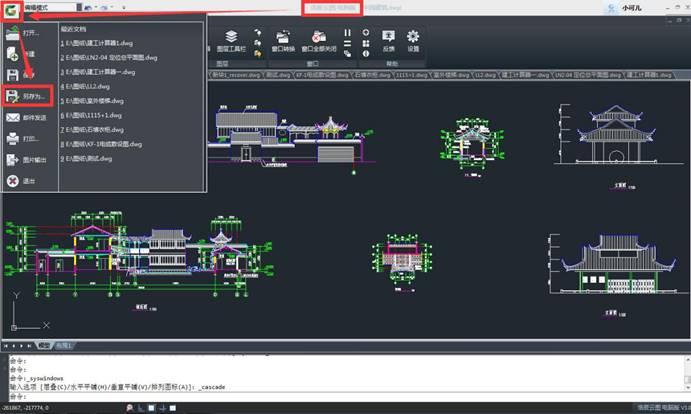 CAD图纸操作教程之格式转换