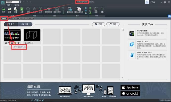 CAD图纸操作教程之快速查找CAD文件