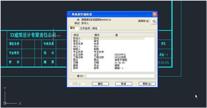 CAD属性块编辑命令怎么用