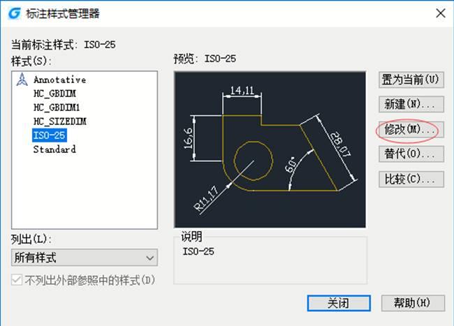如何修改CAD标注样式呢?