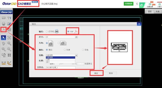 CAD图纸转PDF格式的操作方法步骤