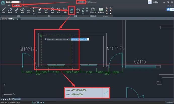 手机、电脑、网页多种方式进行CAD图纸面积查询
