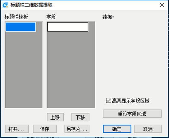 如何快速填充CAD标题栏?