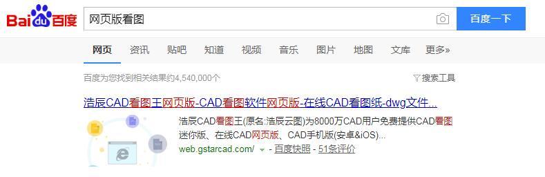 CAD看图网页版教程之导出PDF