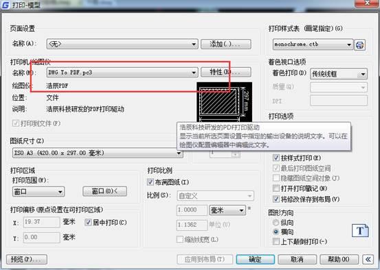 CAD转PDF格式的操作步骤