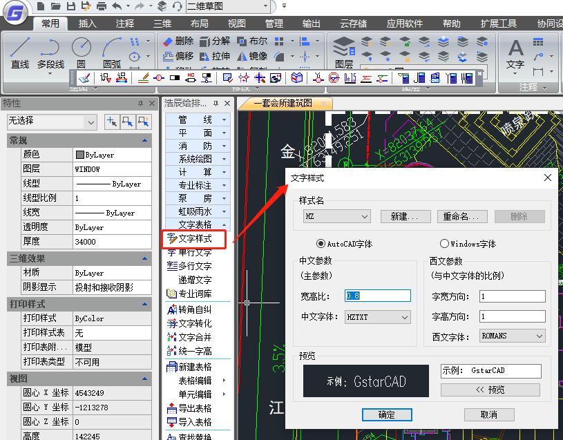 CAD文字样式