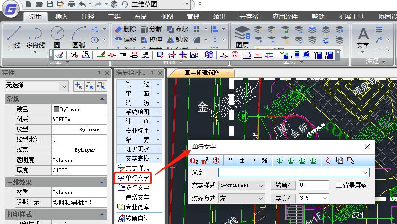 CAD文字输入:单行文字