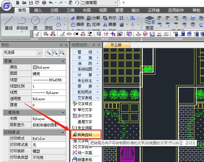 CAD文字修改之转角自纠