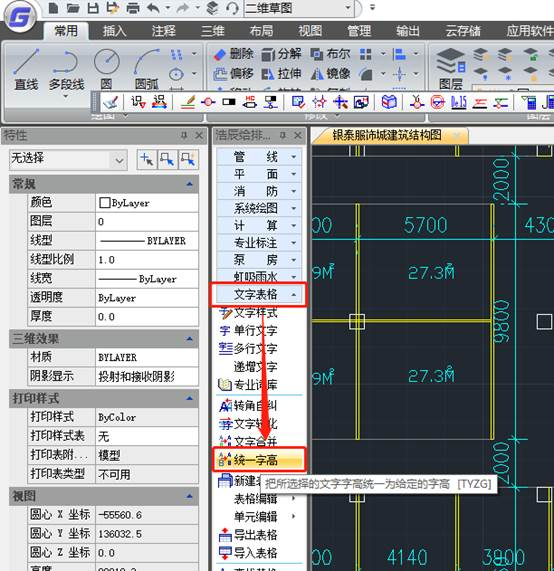 CAD文字修改:CAD软件中如何统一字高?