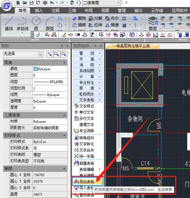 CAD表格导出