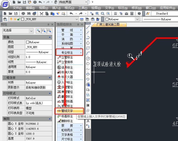 CAD中在管线上插入文字的方法