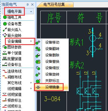 CAD软件中沿墙镜像功能的使用技巧