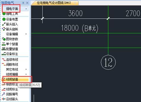 CAD中线缆赋值的方法