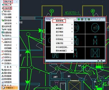 CAD中管理符号库的步骤