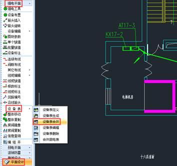 CAD中合并设备表的使用技巧