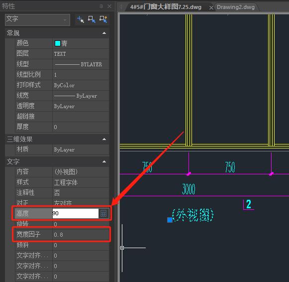 CAD文字大小调整方法