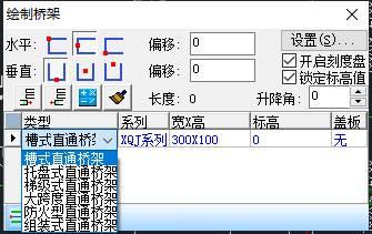 CAD绘制桥架的操作技巧