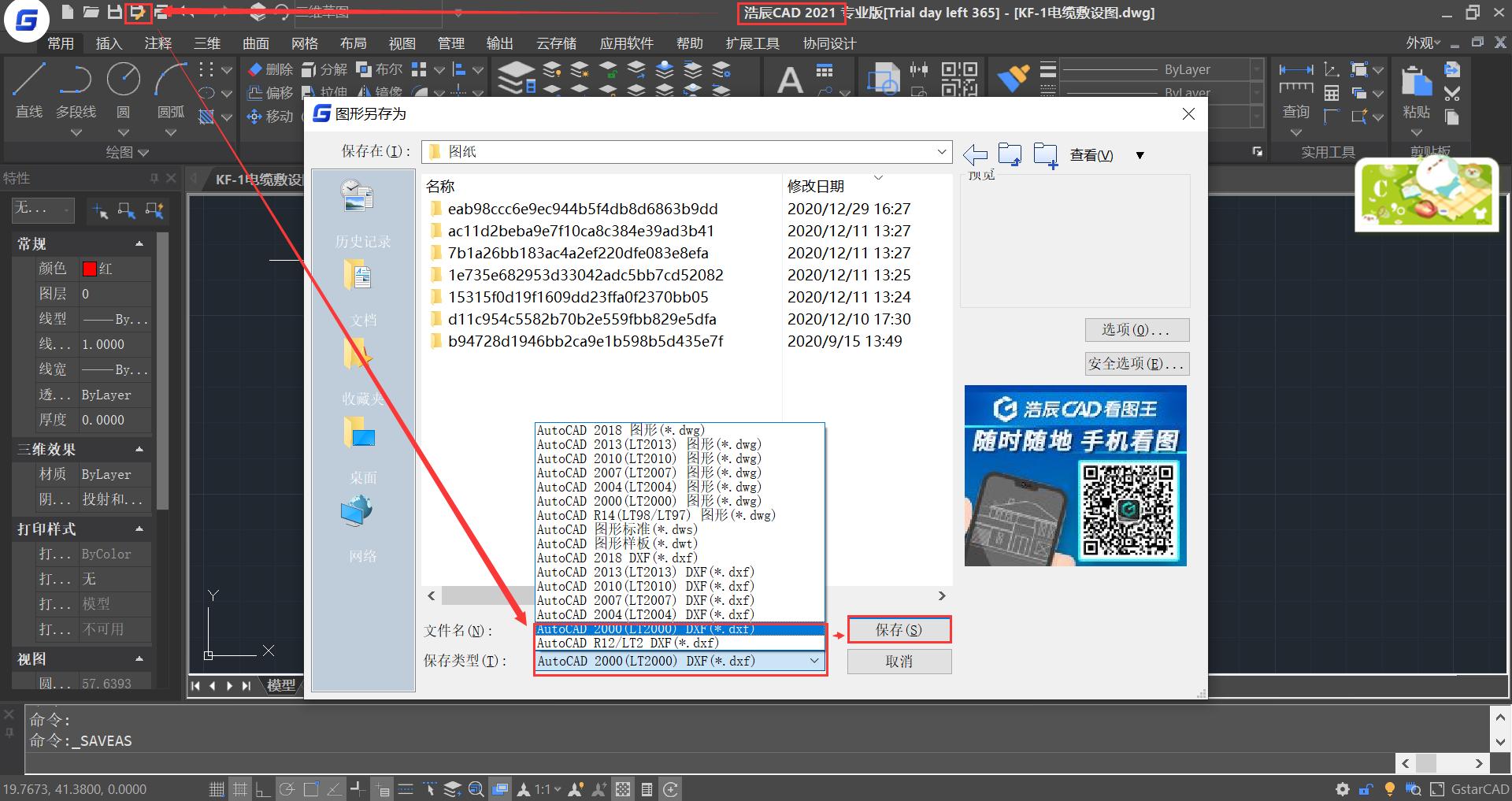 CAD文件版本太高打不开怎么办?CAD版本转换教程