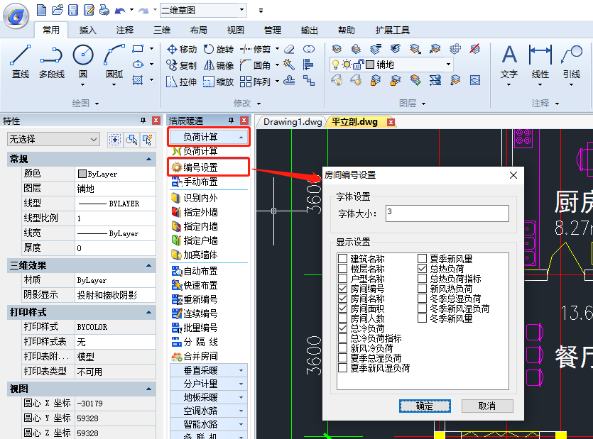 CAD图纸中房间编号字体太小看不清怎么办?CAD字体设置