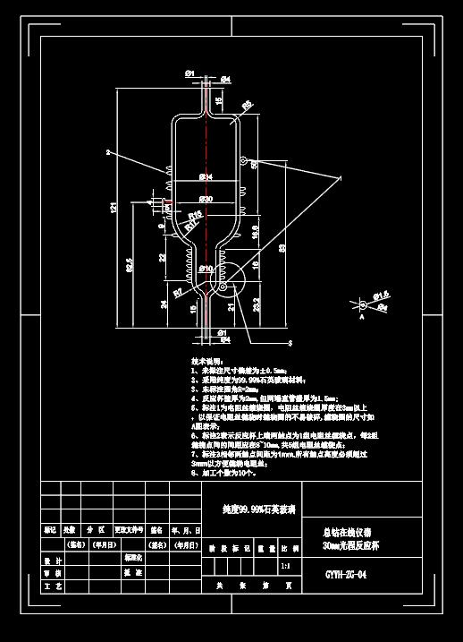 光程反应杯电子CAD图纸