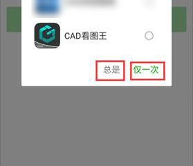 手机上打开CAD图纸如何修改默认打开软件