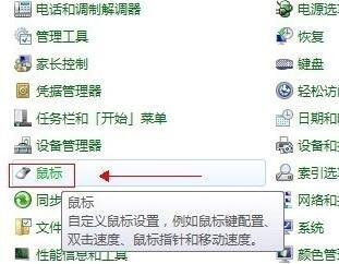CAD鼠标的功能设置