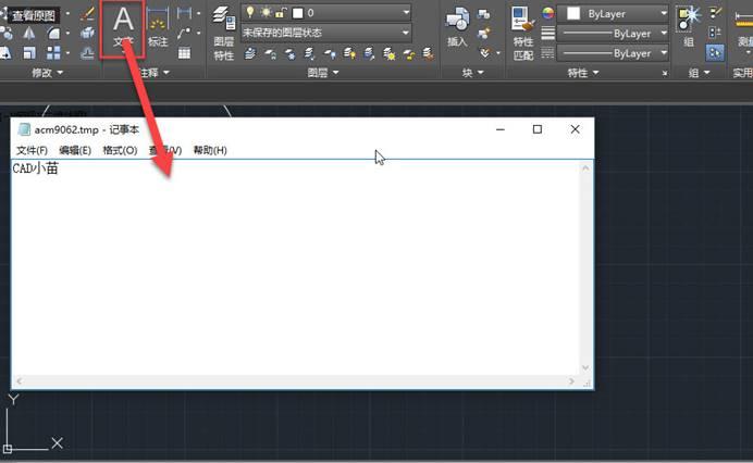 CAD输入多行文字却打开了记事本是为什么