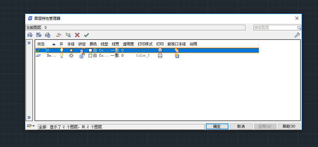 CAD图层——打开、锁定和冻结功能