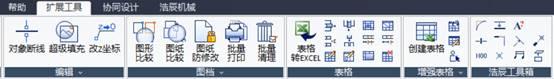 浩辰CAD中插入EXCEL表格的方法