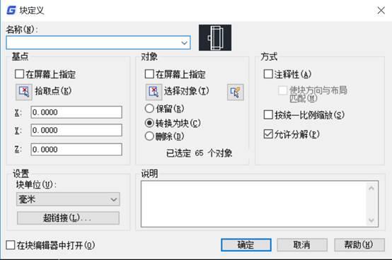 插入块的快捷怎样在CAD中操作