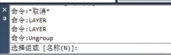 CAD解除编组的快捷键和教程